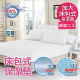 【CERES】看護級100%防水透氣床包式保潔墊-加大(B0604-L)