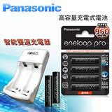 Panasonic eneloop PRO 黑鑽款低自放4號950mAh 充電電池(4顆)+TOP智能雙迴充電器 充電組合