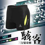 (男女) HODARLA 駭客三分短緊身褲 -慢跑 路跑 台灣製 黑螢光黃