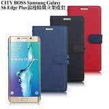 CB Samsung Galaxy S6 edge plus 浪漫精緻立架皮套