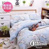【法國Jumendi-戀戀芳馨】台灣製活性柔絲絨雙人四件式兩用被床包組