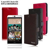【真皮系列】X mart HTC Desire 826 渴望完美真皮磁吸皮套