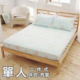 La Veda【香氛玫瑰-藍綠】單人二件式精梳純棉床包+枕套組