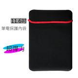 11.6吋筆電保護內袋