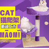 浪漫紫小型瞭望台天然劍麻拱形貓台51CM