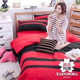 【日本濱川佐櫻-精彩.紅】雙人四件式彩拼設計被套床包組