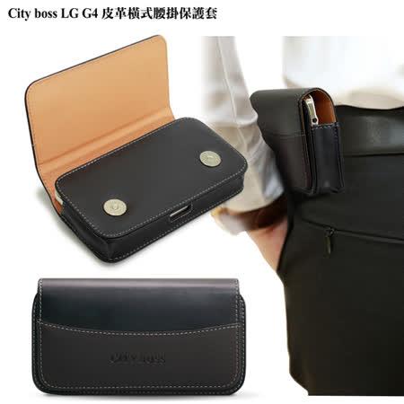 CB LG G4 皮革橫式腰掛保護套 -friDay購物 x GoHappy