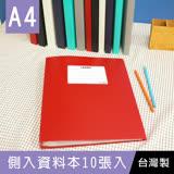珠友 LE-11021 A4/13K 雙面側入資料本/A3摺疊可用/內袋加厚10張 (可放20入)