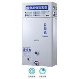 《TOPAX 莊頭北》10L屋外加強抗風型熱水器TH-5107(原TH-5106)天然瓦斯送安裝