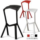 【椅吧】現代時尚幾何線條吧台椅(三色可選)