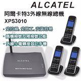 阿爾卡特 ALCATEL XPS3010 3外線數位行動總機(附3支數位無線話機)