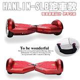 【HANLIN-SLB跑車款】小炫風-智能平衡電動滑板