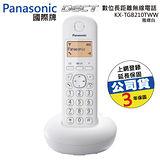 國際Panasonic-DECT 數位長距離無線電話(公司貨)KX-TGB210TWB(雅緻白)
