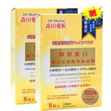 【買一送一】森田藥粧膠原蛋白複合保濕精華液面膜10入+贈保養品 [隨機乙支]
