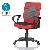DIJIA 貝琪星星辦公椅/電腦椅 (3色可選)