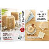 超想學會的手工皂+孟孟的好好用安心皂方(2書合售)