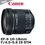 Canon EF-S 10-18mm f/4.5-5.6 IS STM*(平輸)-送抗UV保護鏡67mm+專用拭鏡筆