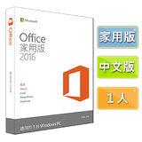 Microsoft 微軟 中文 OFFICE 2016家用PKC(金鑰版)