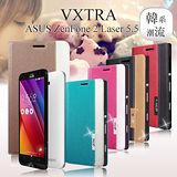 VXTRA ASUS ZenFone 2 Laser 5.5吋 ZE550KL 韓系潮流 磁力側翻皮套