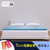 § Koala Bed § 日本大和防蟎抗菌床套乳膠床墊︱Q彈支撐/5cm厚/標準單人/寬3尺