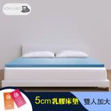 § Koala Bed § 日本大和防蟎抗菌床套乳膠床墊︱Q彈支撐/5cm厚/雙人加大/寬6尺