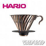 【HARIO】V60紅銅金屬濾杯1~4杯 / VDM-02CP