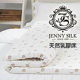 【Jenny Silk】JS純天然乳膠床墊.厚度10cm.加大雙人.馬來西亞進口