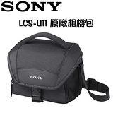 SONY LCS-U11 多功能組合式通用 原廠攝影相機包 附側背袋 (可側背) 吸震軟墊設計
