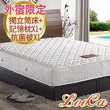 【買一送二好禮】LooCa完美曲線獨立筒床墊(單人)