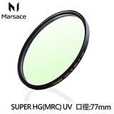 Marsace SUPER HG(MRC)77mm UV保護鏡