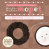 日本CCP★日本設計★本商品需搭配mopet本體使用!mopet電動掃地機 專用清潔布套 (巧克力棕)