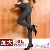 【BeautyFocus】180D加大款內刷毛保暖褲襪-2470深灰