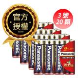 國際牌 Panasonic新一代大電流鹼性電池(3號20入超值包) ALKALINE