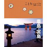 廣島、宮島小伴旅:co-Trip日本系列13(二版)
