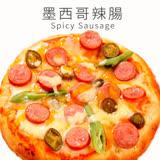 【瑪莉屋比薩】薄皮-墨西哥辣腸披薩
