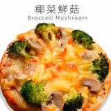 【瑪莉屋比薩】薄皮-椰菜鮮菇披薩