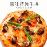【瑪莉屋比薩】厚皮-風味特醃牛排披薩