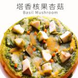 【瑪莉屋比薩】厚皮-塔香核果杏菇披薩(五辛素)