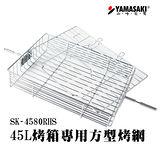 [YAMASAKI 山崎家電] 45L烤箱專用方型烤網 (適用SK-4580RHS/SK-4590RHS)