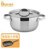 【歐喜廚】OSICHEF 極美系列-不鏽鋼湯鍋24cm / 買就送早餐小煎盤