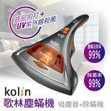 歌林紫外線旋風塵螨機KTC-LNV309M