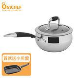 【歐喜廚】OSICHEF 蘋果系列-不鏽鋼奶鍋16cm / 買就送早餐小煎盤