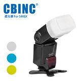 CBINC 閃光燈柔光罩 For CANON 540EX / 550EX 閃燈