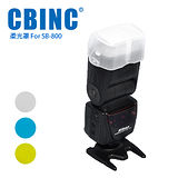 CBINC 閃光燈柔光罩 For Nikon SB-800 閃燈