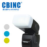 CBINC 閃光燈柔光罩 For PENTAX AF540FGZ 閃燈