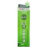 璦露德瑪99.8特純蘆薈鮮汁原液