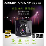 PAPAGO! GoSafe S30 sony sensor Full HD行車記錄器[測速版]+點煙器+擦拭布+保護袋