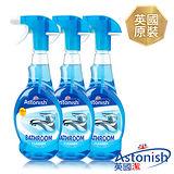 【Astonish英國潔】速效去污浴廁清潔劑3瓶(750mlx3)
