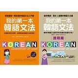 我的第一本韓語文法+進階篇(2書合售)