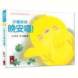 【風車圖書】小雞球球晚安囉!-小雞球球成長繪本系列(購物車)